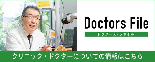 ドクターズファイル 横浜山手デンタルクリニック 土肥健二