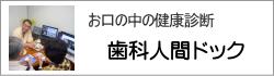 横浜の歯科・歯医者 横浜山手デンタルクリニック お口の中の健康診断歯科人間ドック